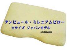 ダクロン・コンフォレル枕