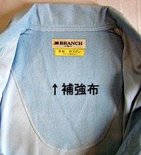 首筋から肩の上部にかけて、きっちり補強布をあてたていねい仕上げ…。
