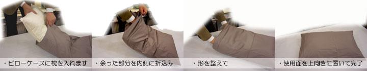 枕カバーの付け方