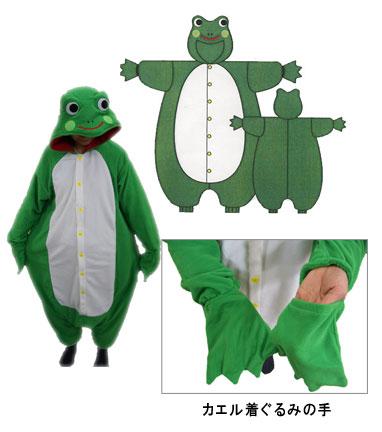 カエルの着ぐるみパジャマ