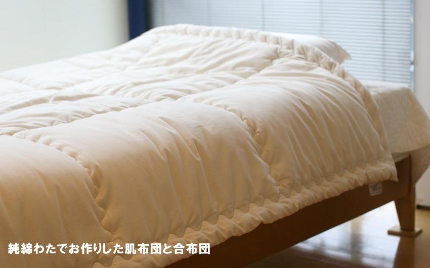 メキシコ綿・肌と合い掛け布団