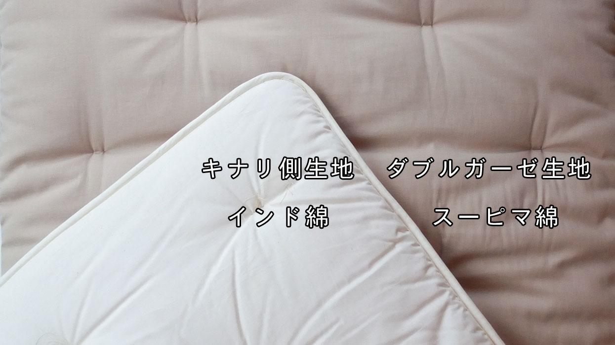 綿わた敷きパッド