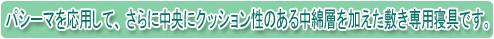 パシーマの敷専用商品 サニセーフ