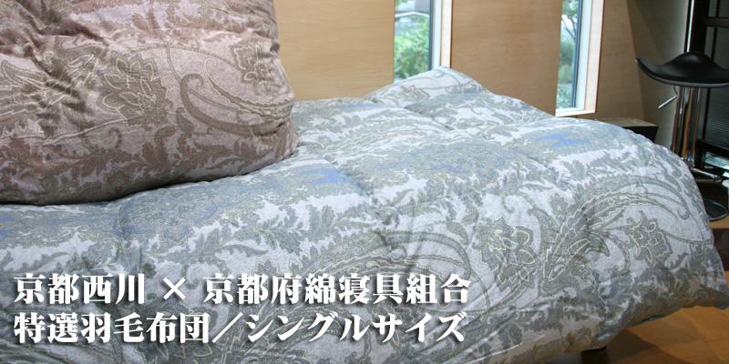 京都西川の羽毛布団・シングルサイズ