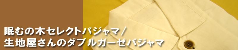 眠むの木セレクト/生地屋さんのダブルガーゼパジャマ